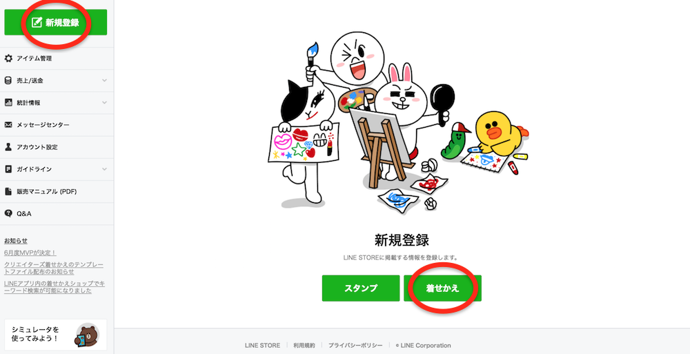 LINE着せかえ新規登録画面1