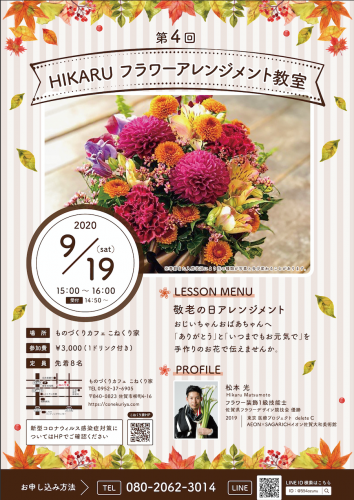 flower_lesson02.png